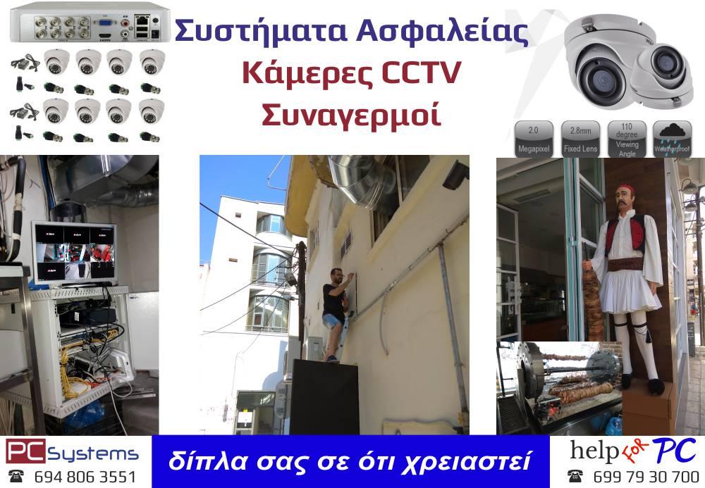 Security Systems | PC-Systems | Σέρρες | Σιδηρόκαστρο | Θεσσαλονίκη
